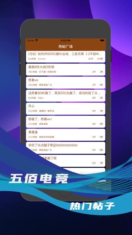 五佰电竞--电竞大咖平台 screenshot-3