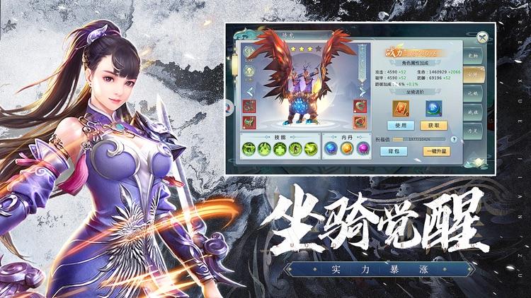 紫府苍穹-仙侠挂机角色扮演手游 screenshot-3