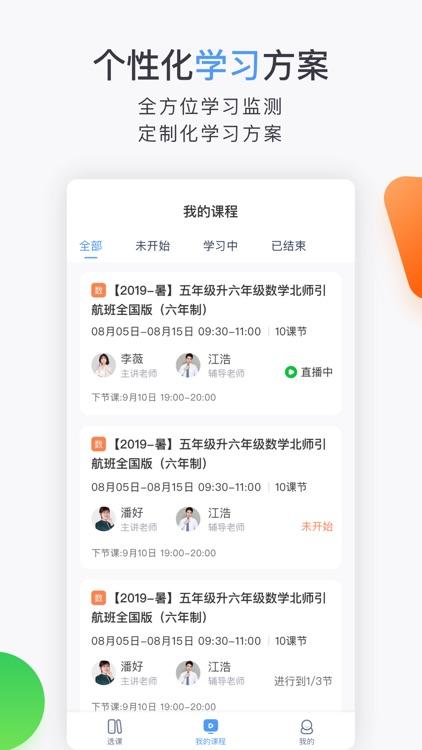 合象课堂 screenshot-2