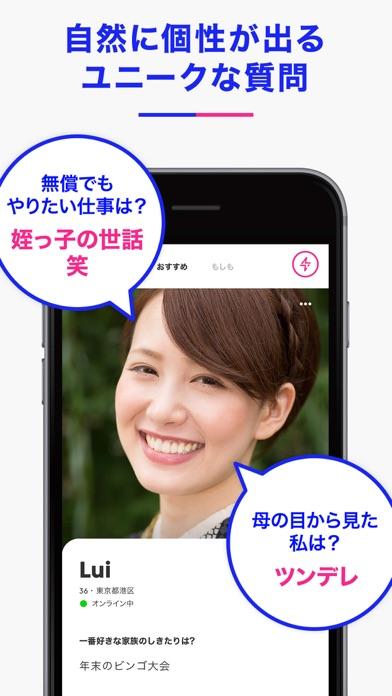 Match Japan 恋愛・結婚マッチングアプリ ScreenShot3