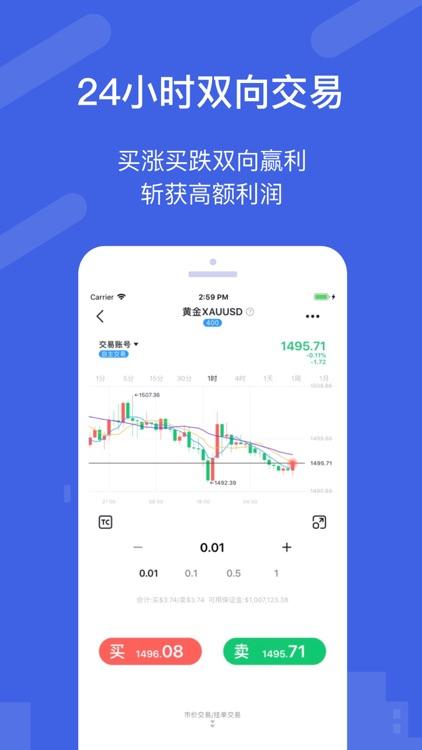 Intergroup-外汇贵金属原油投资开户交易平台 screenshot-3