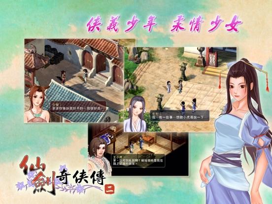 仙劍奇俠傳二のおすすめ画像3