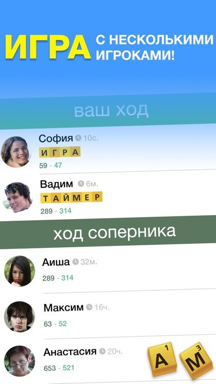 Эрудит с друзьями-игра в слова