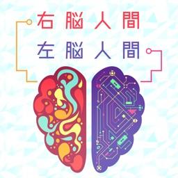右脳人間左脳人間
