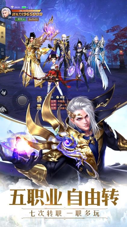 太古神王:封神之路 screenshot-3
