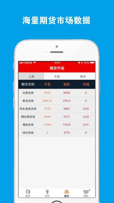 报春资讯 screenshot three