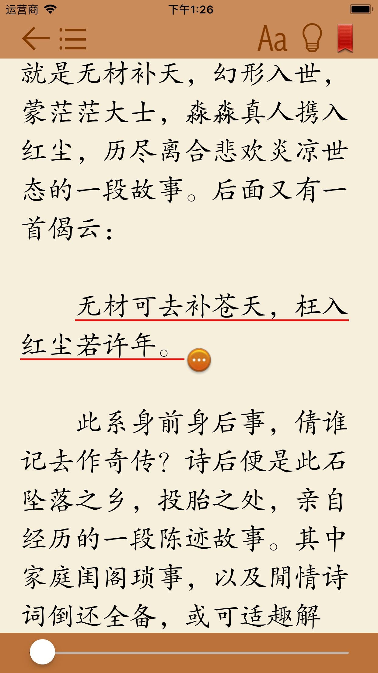四大名著-中英文 Screenshot