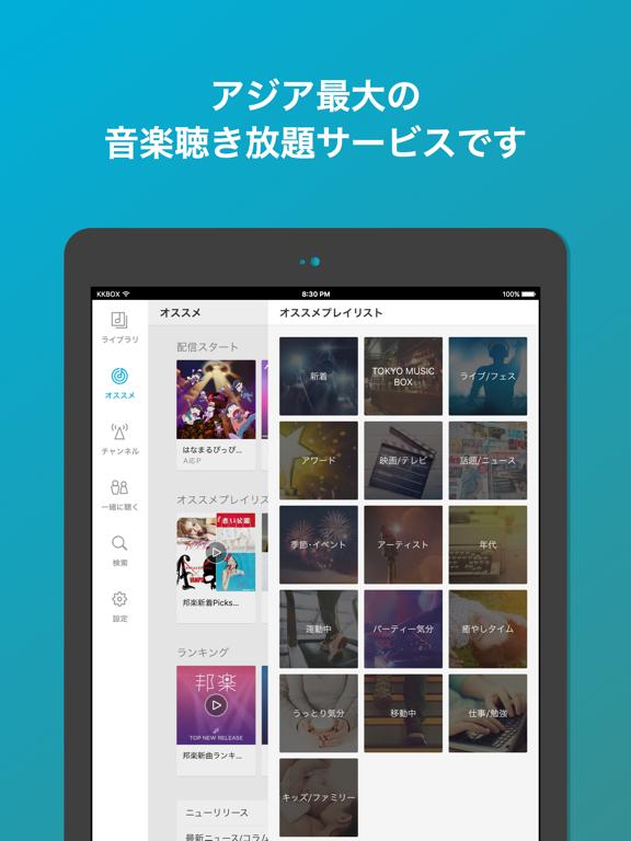 KKBOX-音楽のダウンロードアプリのおすすめ画像2