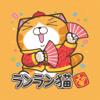 ランラン猫お正月の巻 - 亥年(JP)