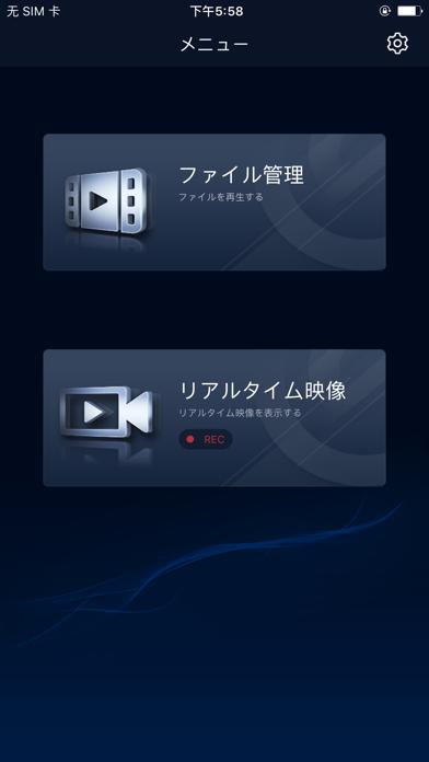 DR DH5のスクリーンショット1