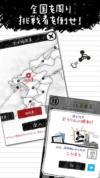 チャリ走3rd Race ScreenShot3