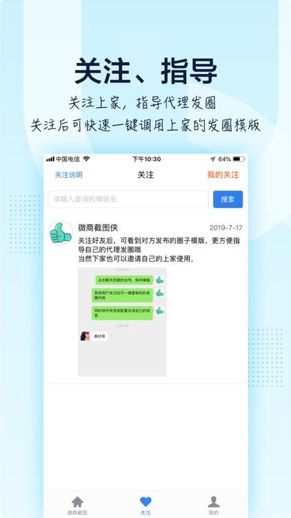 微商截图侠 - 好用的微商截图宝工具 screenshot-4