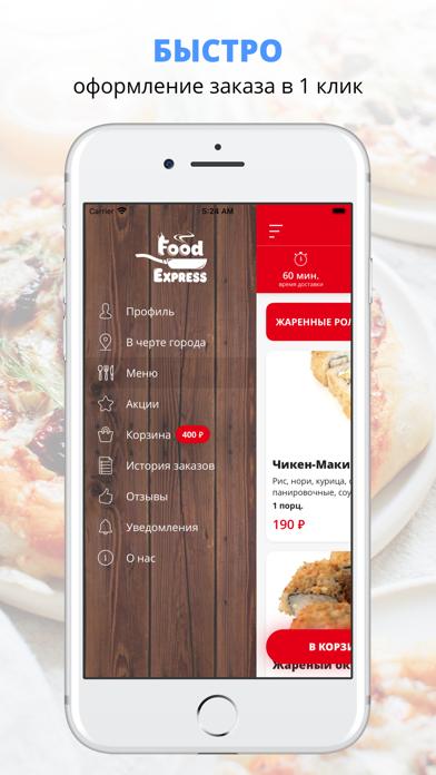 Food Express | Тихорецк screenshot 2