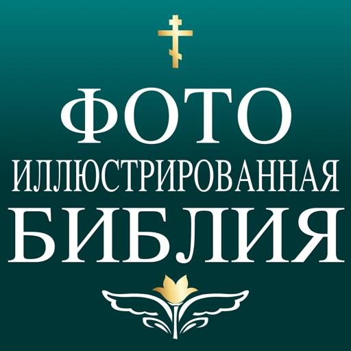 Фотоиллюстрированная Библия