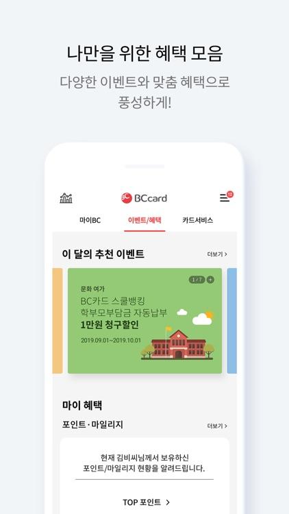 비씨카드 screenshot-5