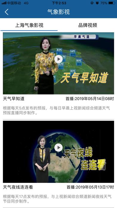 上海知天气のおすすめ画像5
