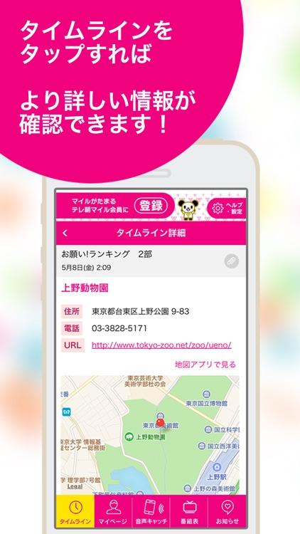 テレ朝アプリ