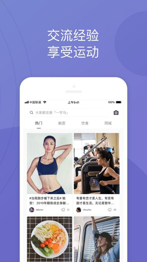 Keep - 跑步健身计步瑜伽 App 截图