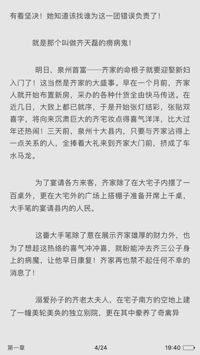 席绢作品精选—穿越言情小说全本离线阅读 screenshot 2