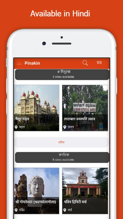 Pinakin-Travel Audio Guide App screenshot-5