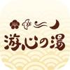 久留米 游心の湯 - iPhoneアプリ