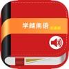 学越南语中越双语版 -自学基础教程