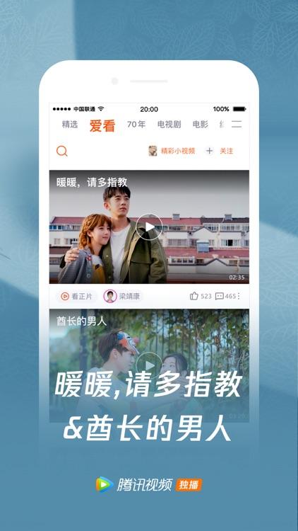 腾讯视频-创造营2020独播 screenshot-5