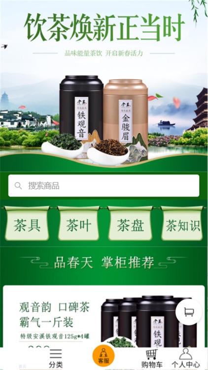 余茗茶叶 screenshot-0