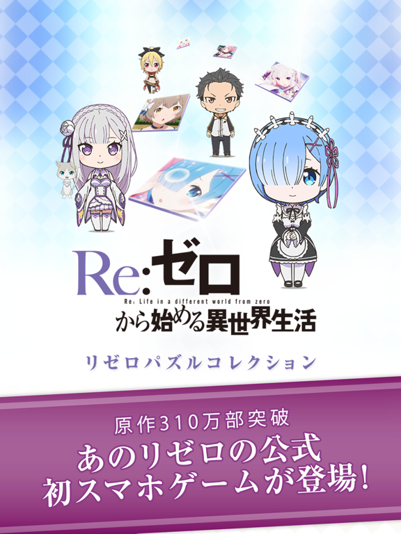 Re:ゼロから始める異世界生活 リゼロパズルコレクションのおすすめ画像1