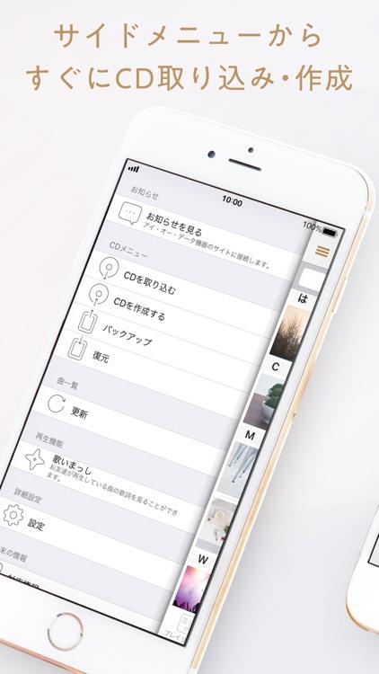 CDレコ screenshot-1