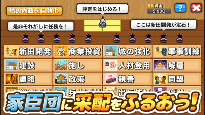 ポケット戦国 screenshot1