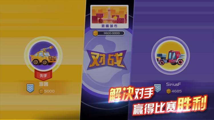 指尖战车 - 冠军之路 screenshot-4