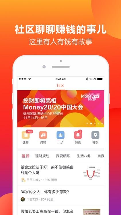 挖财记账-省钱记账本软件 screenshot-4