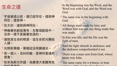 聖經工具(現代中文譯本)のおすすめ画像2