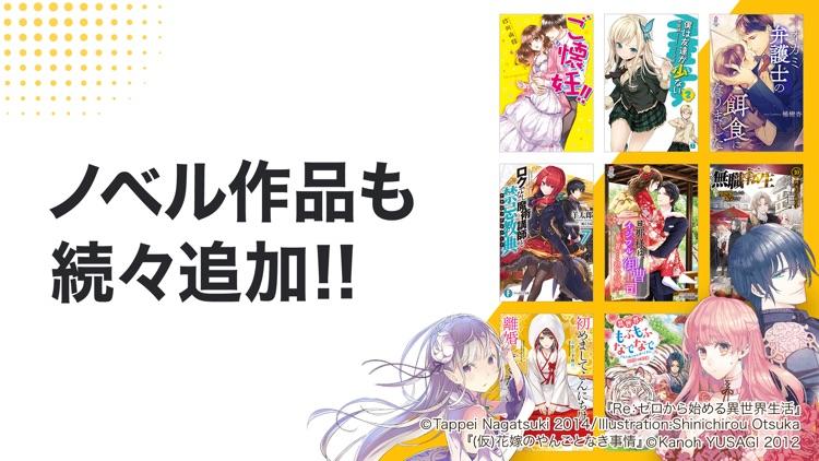 ピッコマ screenshot-3