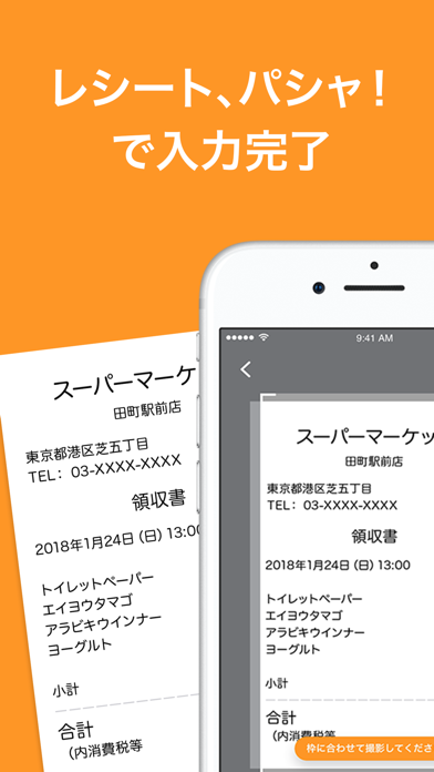 家計簿 マネーフォワード ME - 人気家計簿アプリ ScreenShot3