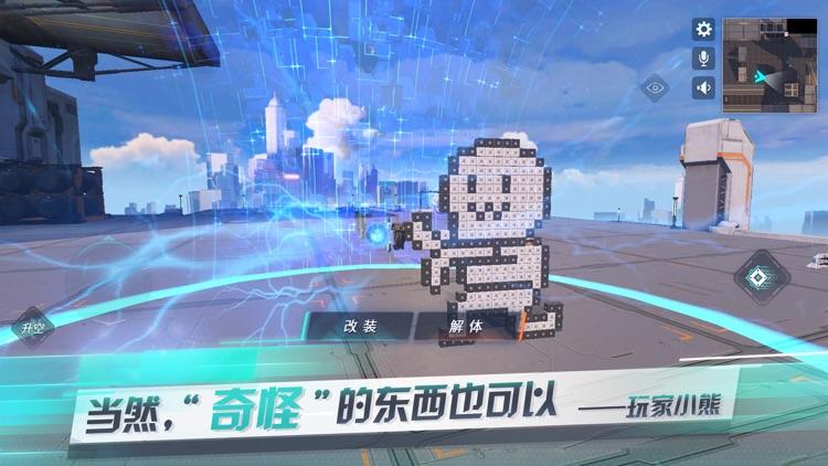 重装上阵 screenshot-4