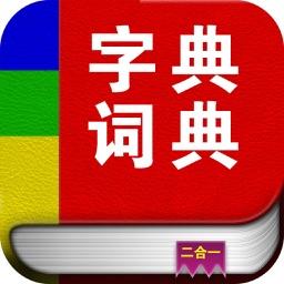 字典词典-新华词典和现代汉语字典二合一
