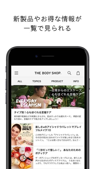 ザ・ボディショップ 公式アプリのおすすめ画像1