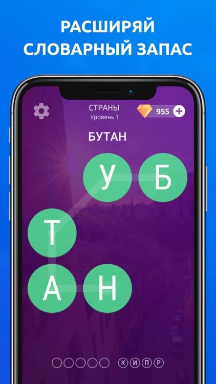 Игра слов - головоломка screenshot-4