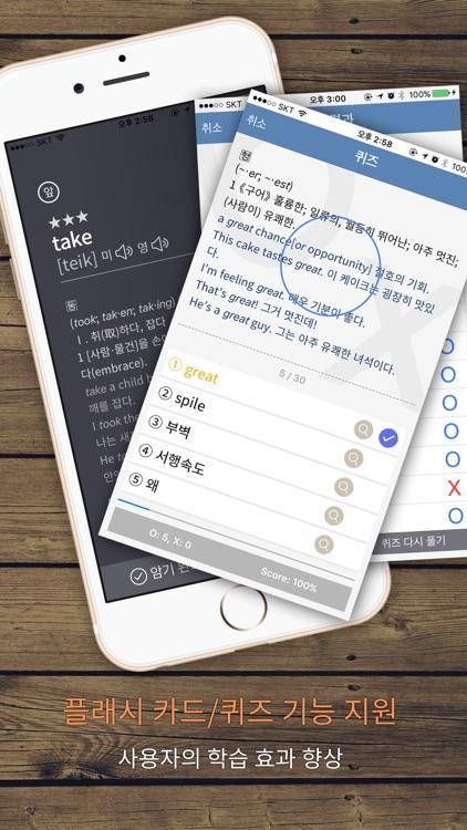 YBM 영한/한영/영영 사전(회원용) screenshot-3