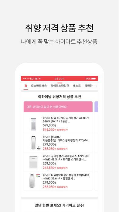 다운로드 롯데 ON - 하이마트 PC 용