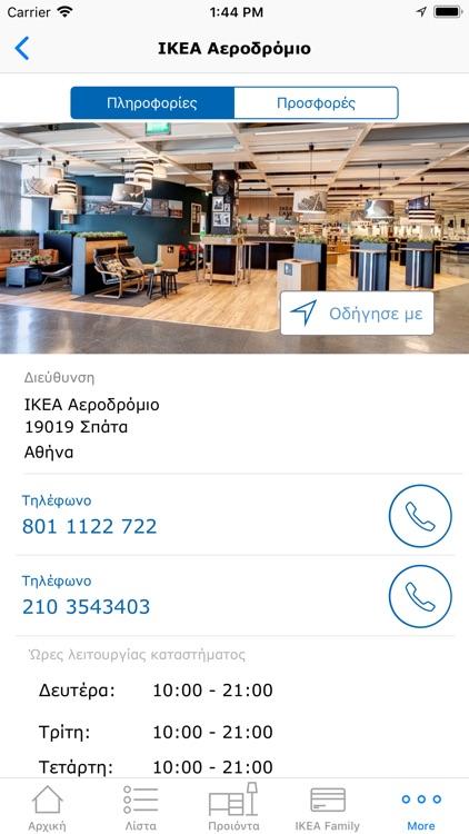 IKEA Greece screenshot-5