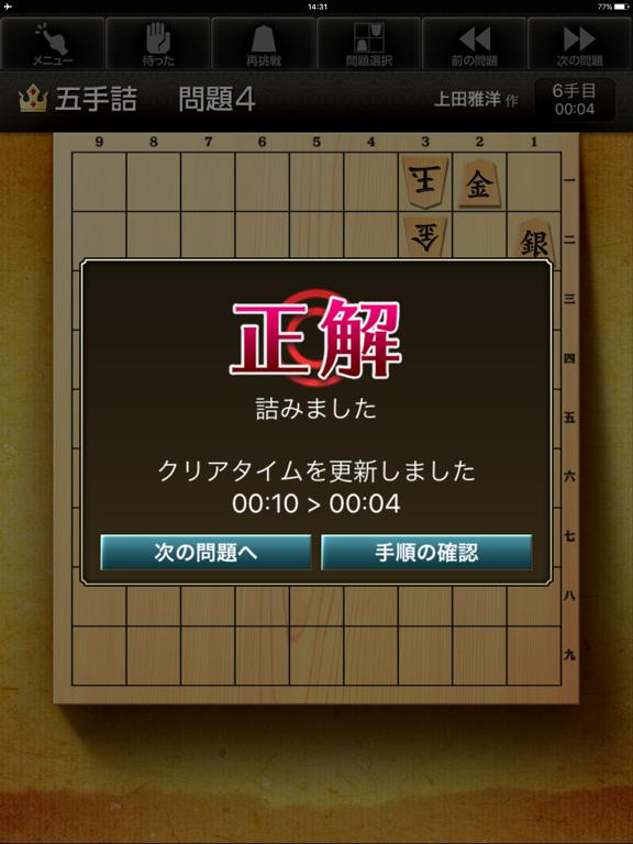 みんなの詰将棋のおすすめ画像3