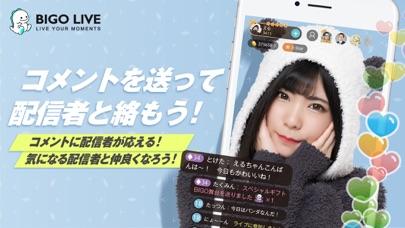 BIGO LIVE(ビゴ ライブ) ‐ ライブ配信 アプリのおすすめ画像4