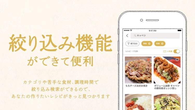 レシピ動画「クラシル」 1分でわかる料理アプリ