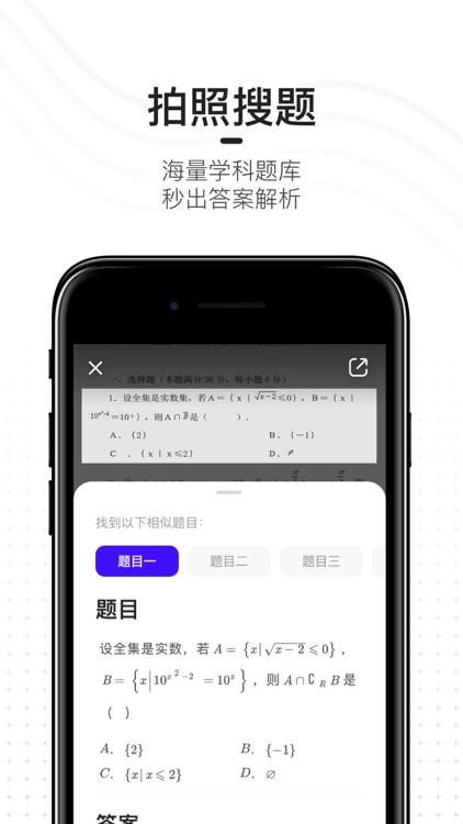 夸克-更好的搜索,智能免广告 screenshot-0