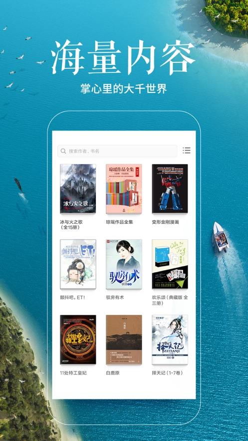 多看阅读-小米出品的小说图书阅读软件 App 截图