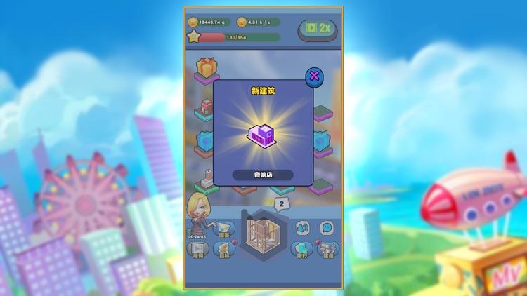 都市大亨-养成计划 screenshot-5