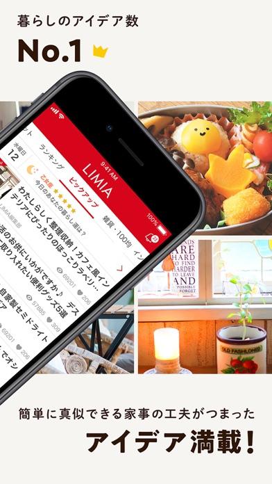 ダウンロード LIMIA (リミア) - 家事・暮らしのアイデアアプリ -PC用